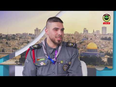 مجموعة كشافة شعلة القدس في لقاء على فضائية القدس التعليمية