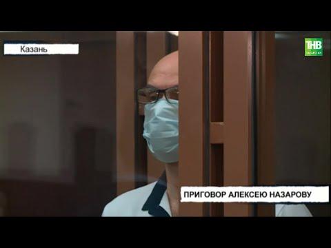 Суд Татарстана вынес приговор боевику ОПГ «Седьмовские» | ТНВ