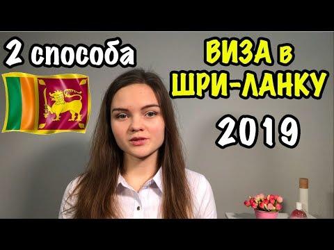 Как получить визу в Шри-Ланку 2019 год. Россиянам, Белорусам, Украинцам - 2 способа
