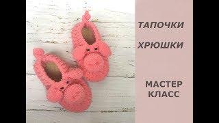 Тапочки Хрюшки/МК/Символ 2019/тапочки на войлочной подошве/мастер класс по вязанию тапочек