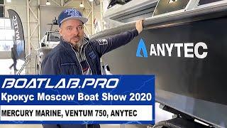 Выставка лодок в крокус экспо 2020