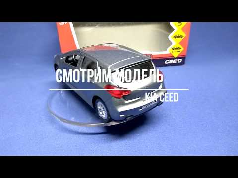 Kia Ceed  - моделька в масштабе 3D обзор (Технопарк)