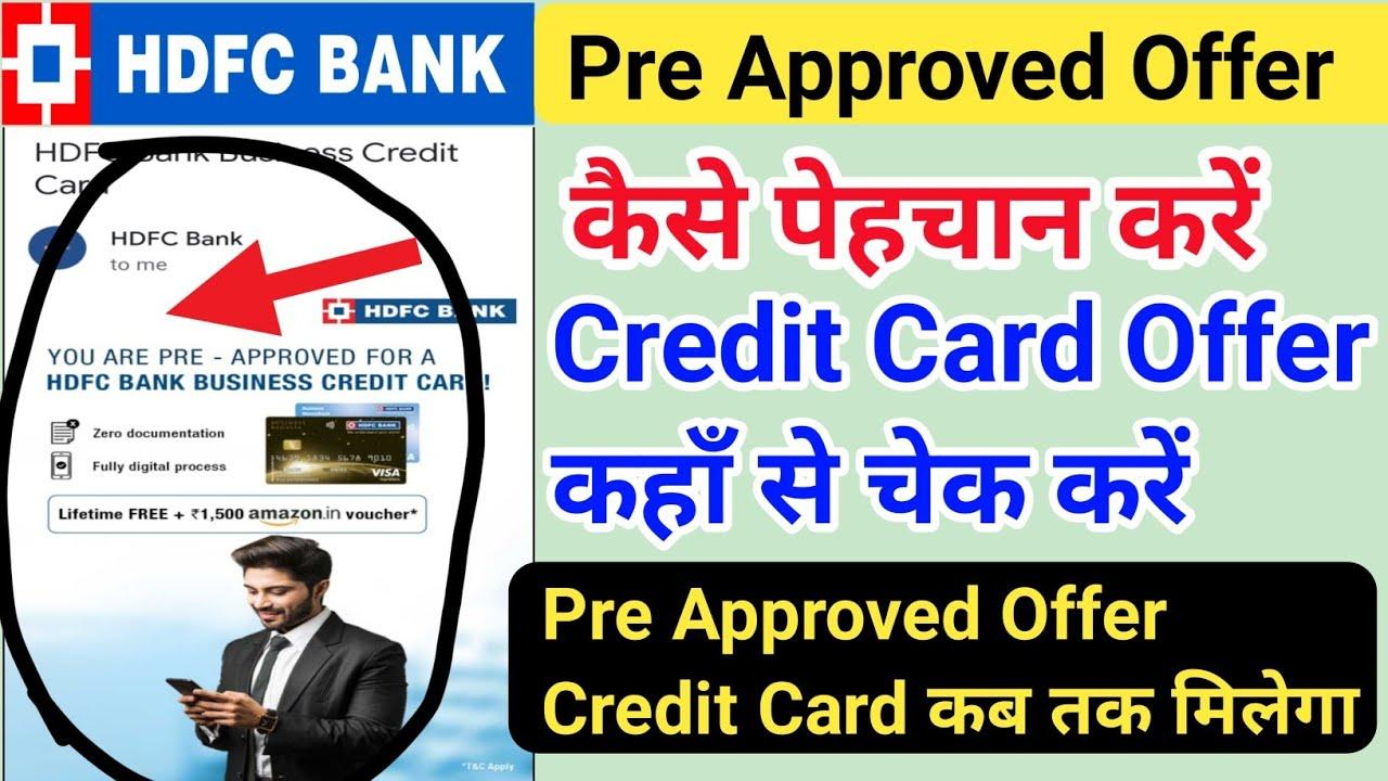 Hdfc Bank Pre Approved Deal Charge Card की पेहचान कैसे करें/ आपको Pre Authorized मिला है thumbnail