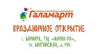Праздничное открытие Галамарт в г. Барнаул