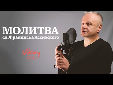 «Молитва Св. Франциска Ассизского» в исполнении Виктора Корженевского