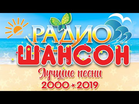 ЛУЧШИЕ ПЕСНИ РАДИО ШАНСОН ☀ ВСЕ ХИТЫ ЗА 2000-2019 ГОД ☀