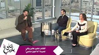 """الشاعر خضير هادي يلقي قصيدة """"ما اخون صاحبي"""""""