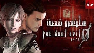 ملخص قصة لعبة الرعب Resident Evil Zero