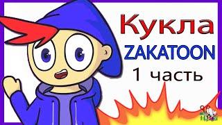 ZAKATOON doll / part 1 / animation heroes / OOAK / Face, fringe // Muza Rukodeliya