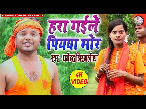 Dharmendra_nirmaliya_ka_hd_video हरा गईले पियवा