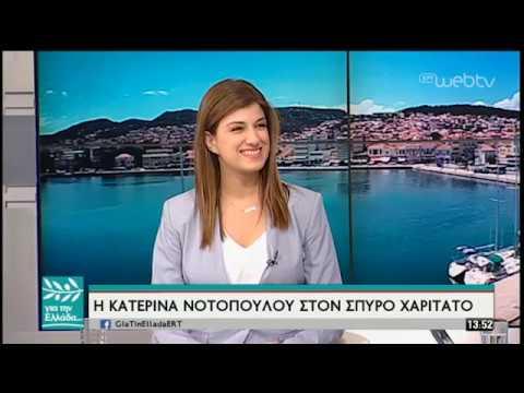 Η Κατερίνα Νοτοπούλου στον Σπύρο Χαριτάτο | 23/05/19 | ΕΡΤ