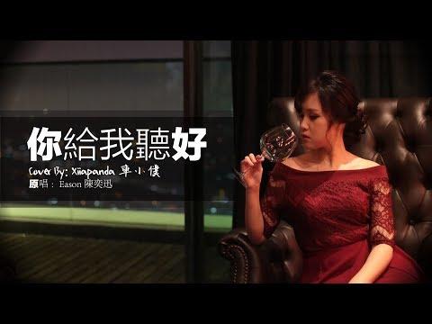 EASON陳奕迅 - 你給我聽好  (小僕's Cover) #075 EDM 女版 車小僕xiiaopanda翻唱