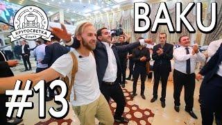 Смотреть онлайн Про путешествие в Баку, что посмотреть