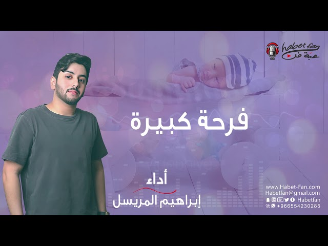 زفة مواليد فرحة كبيرة ابراهيم المريسل