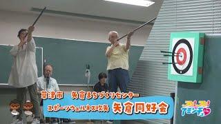 吹矢で健康を狙いうちしよう!「スポーツウェルネス吹矢矢倉同好会」矢倉まちづくりセンター