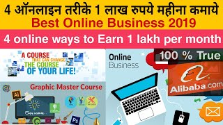 4 online Ways to Earn 1 lakh per month Easily in Hindi
