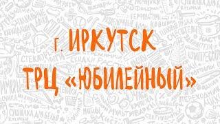 Праздничное открытие Галамарт в г. Иркутск, ТРЦ «Юбилейный»