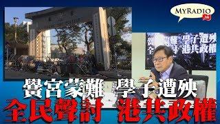 黃毓民 毓民踢爆 191113 ep443 黌宮蒙難 學子遭殃 全民聲討 港共政權