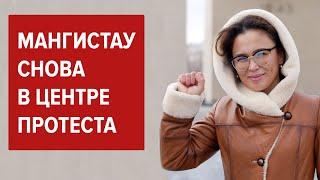 МАНГИСТАУ СНОВА В ЦЕНТРЕ ПРОТЕСТА/ 1612