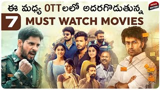7 Best Movies In Recent Times | Youtube, Prime Video, Netflix | Telugu Movies, Tamil | Movie Matters