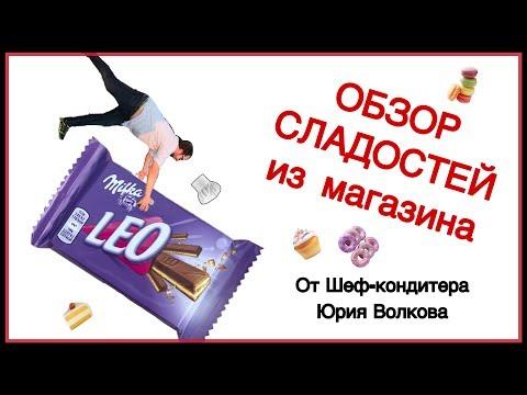 Пробуем шоколад из Европы ✪ Профессиональный обзор сладостей ✪ Milka Leo - вафли и шоколад.
