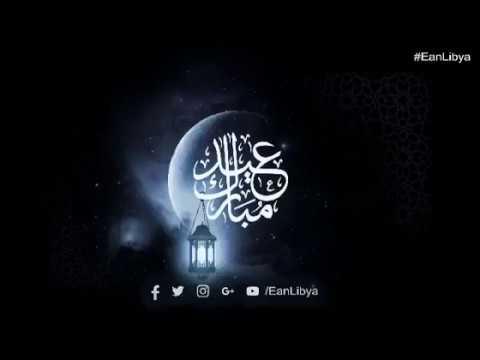 تتقدّم أسرة «عين ليبيا» للشعب الليبي بأصدق التهاني وأطيبها بمناسبة عيد الفطر المبارك، سائلين المولى عز وجل أن يُعيده على الأمة العربية والإسلامية بالخير واليُمن والبركات