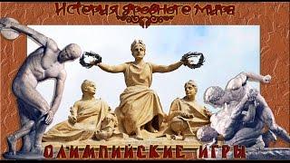 Олимпийские игры в Древней Греции (рус.) История древнего мира