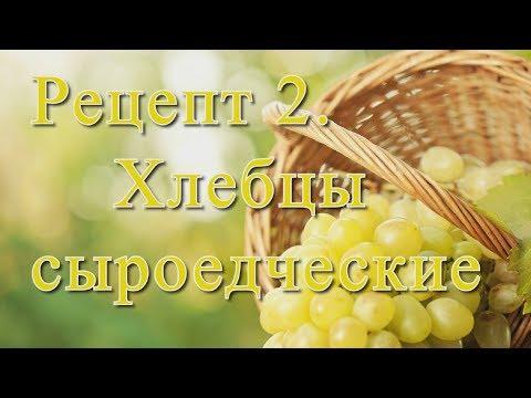 Рецепт 2. Хлебцы из пророщенной пшеницы. Канал «Сыроедим вместе». Авторы: Сергей и Станислав