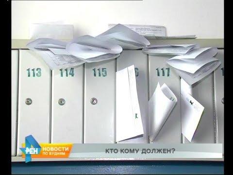 От 10 до 50 тысяч рублей - средний долг за коммунальные услуги в регионе