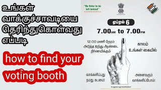 how to know my voting booth   how to identify my  pooling booth   voting booth details