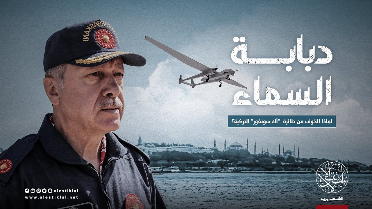 """دبابة السماء.. لماذا الخوف من طائرة """"أك سونغور"""" التركية؟ (فيديو)"""