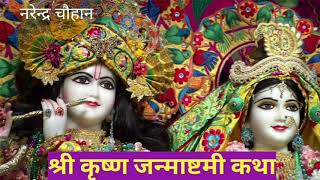 श्री कृष्ण जन्माष्टमी पर्व कथा/ shri krishna janmashtami parv katha/ नरेन्द्र चौहान
