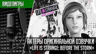 «Life is Strange: Before the Storm» - Актеры оригинальной озвучки | + Эпизод «Farewell» (2017)