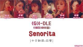 [中字翻譯+認聲] (G)I DLE((여자)아이들)   Senorita
