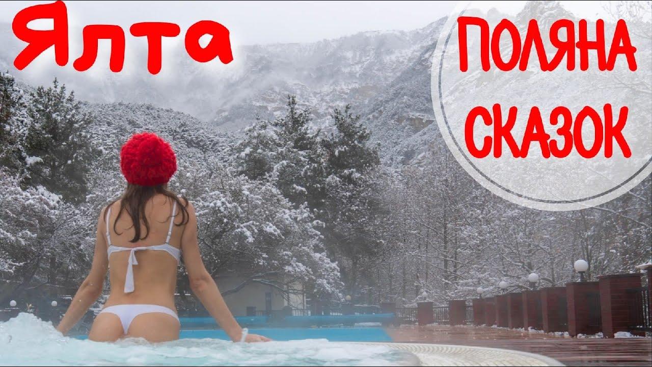 СКАЗОЧНЫЙ ОТДЫХ на 10 лет СВАДЬБЫ! Семейный ОТДЫХ в Ялте 2021. ЭКО Отель Поляна Сказок. Крым в снегу