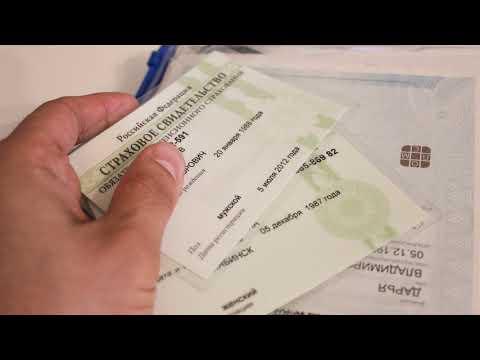 Как узнать номер страхового свидетельства государственного пенсионного страхования
