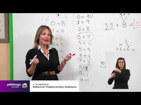 Μαθηματικά | Υπέρβαση Δεκάδας | Α' - Β'  Δημοτικού Επ. 142