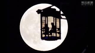 「中秋の名月」だけじゃない美しき満月のスライドショー