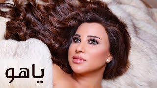 مازيكا Najwa Karam - Ya Ho [Official Lyric Video] (2018) / نجوى كرم - يا هو تحميل MP3