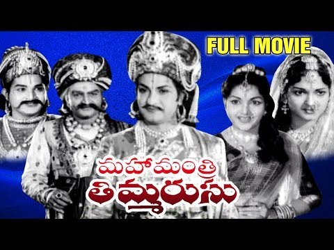 Mahamantri Timmarusu Full Length Telugu Moive || DVD Rip