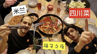带朋友品尝米兰最好吃的川菜!筷子之夜! Italiani provano la cucina del Sichuan alla notte delle bacchette! Stra picca!!