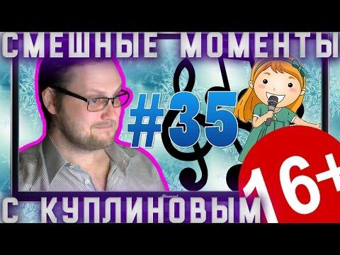 СМЕШНЫЕ МОМЕНТЫ С КУПЛИНОВЫМ #35 - НОВОГОДНИЕ ТРЕКИ .