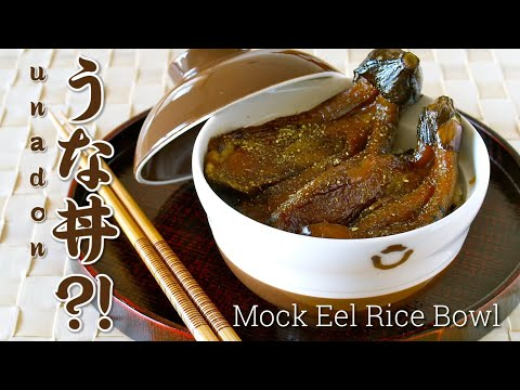 Vegetarian Mock Eel Bowl / Unadon (Imitation Unagi no Kabayaki Recipe) なんちゃってうな丼の作り方 (レシピ)