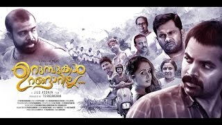 Urumbukal Urangarilla Official Trailer