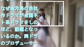 "mqdefault - 『名古屋行き最終列車』も話題、""都落ち""感なくなったローカルドラマの立ち位置の変化"
