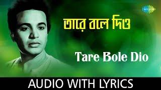 Taare Bole Diyo with lyrics | Hemanta Mukherjee | Dui Bhai