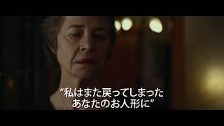 ともしび(原題 Hannah ) – 映画予告編