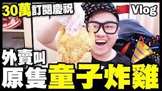 【Vlog】3️⃣0️⃣萬訂閱慶祝🎉外賣叫『原隻童子炸雞』超驚喜!