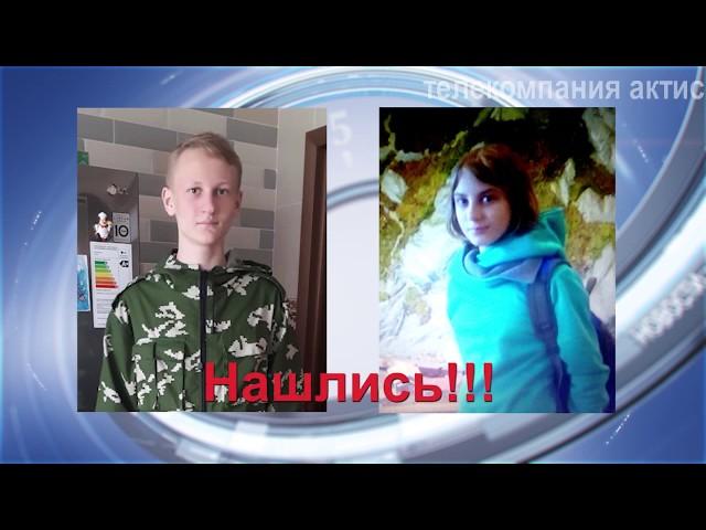 Кристина и Кирилл нашлись в Иркутске