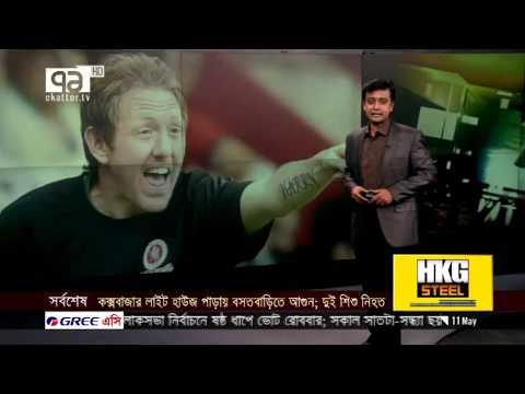 খেলাযোগ ১১ মে ২০১৯   khelajog   Sports News